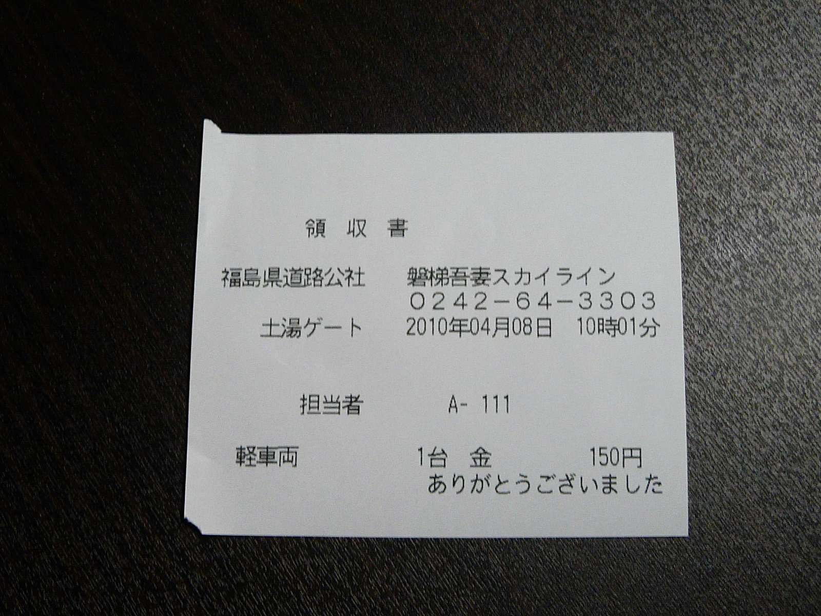 P1230374